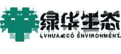 内蒙古绿华生态环境有限公司